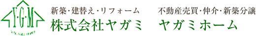 株式会社ヤガミ ヤガミホーム